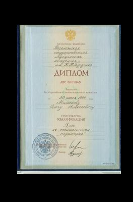 Минаков Олег Алексеевич