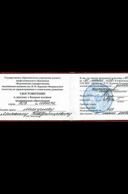 Мякушев Михаил Владимирович