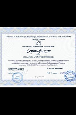 Черкасов Артем Викторович