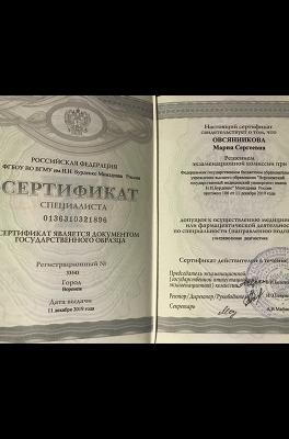 Овсянникова Мария Сергеевна
