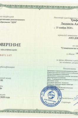 Трифонова Людмила Александровна
