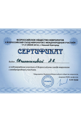 Овчинникова Людмила Владимировна
