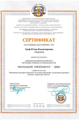 Триф Юлия Владимировна