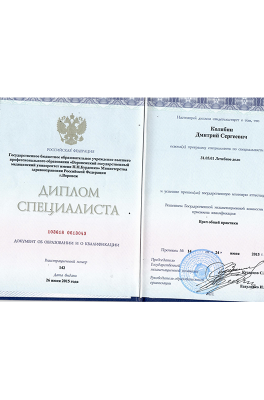 Колябин Дмитрий Сергеевич