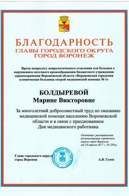 Болдырева Марина Викторовна