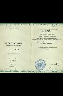Судейкина Ольга Александровна