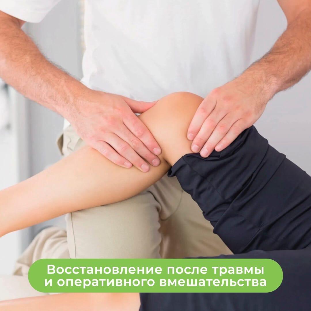 Восстановление после травм и операций