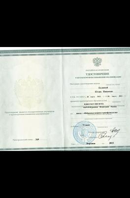 Беляева Юлия Ивановна