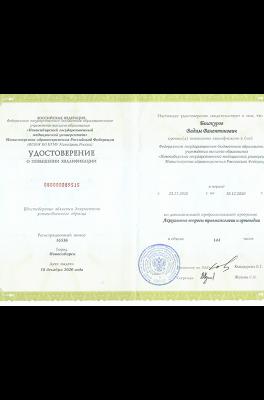 Белокуров Вадим Валентинович