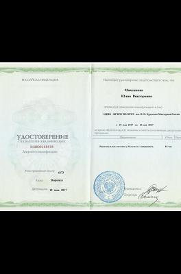 Максимова Юлия Викторовна