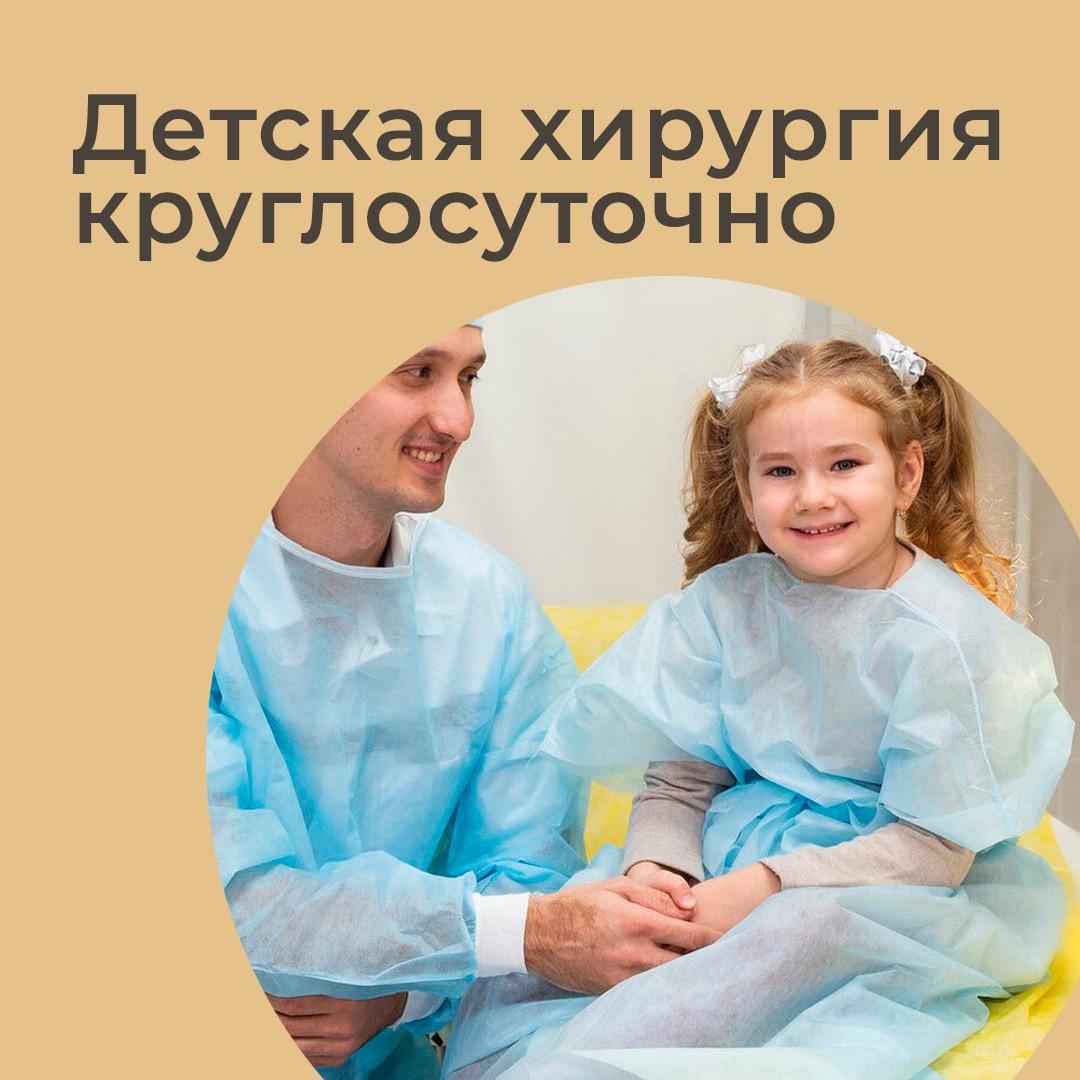 Круглосуточная детская хирургия в «Эвкалипте»