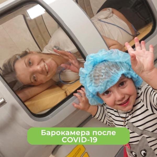 Барокамера после COVID-19