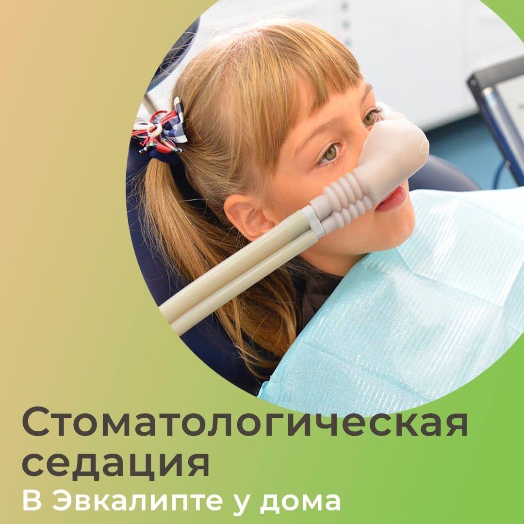 Может ли лечение зубов проходить для детей без стресса? Да