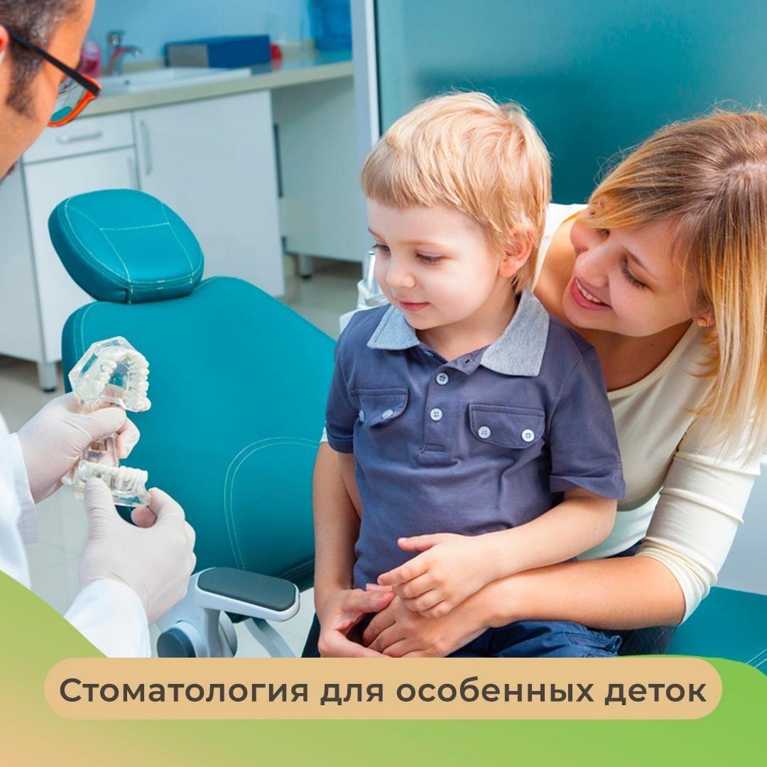 Стоматология для особенных деток