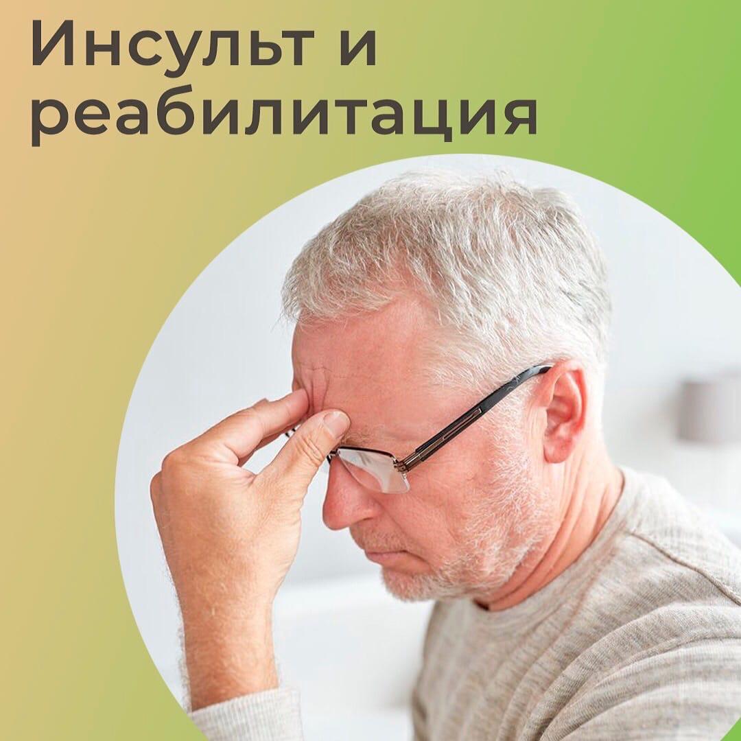 Инсульт и реабилитация
