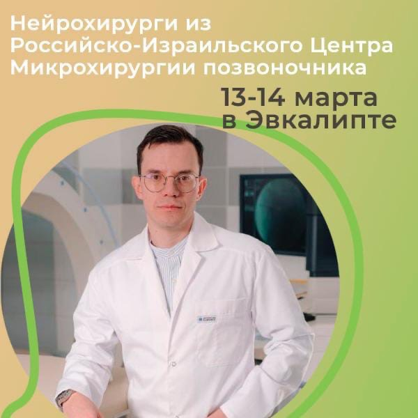 Команда нейрохирургов из Российско-Израильского Центра Микрохирургии позвоночника консультирует в «Эвкалипте» 13 марта!