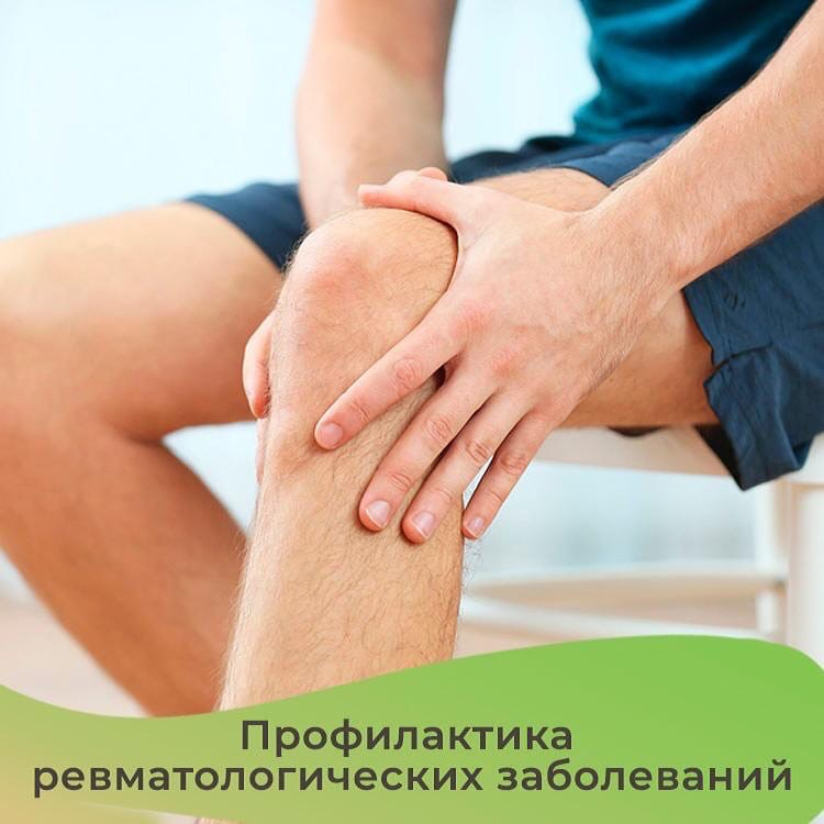 Предупредить ревматологические заболевания