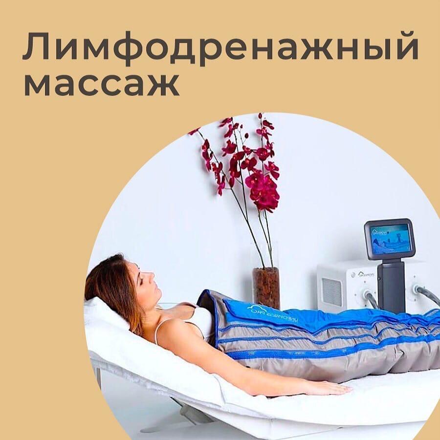 Лимфодренажный массаж: снимаем отёки и застои