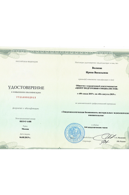 Волкова Ирина Васильевна