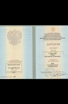 Сомов Константин Алексеевич