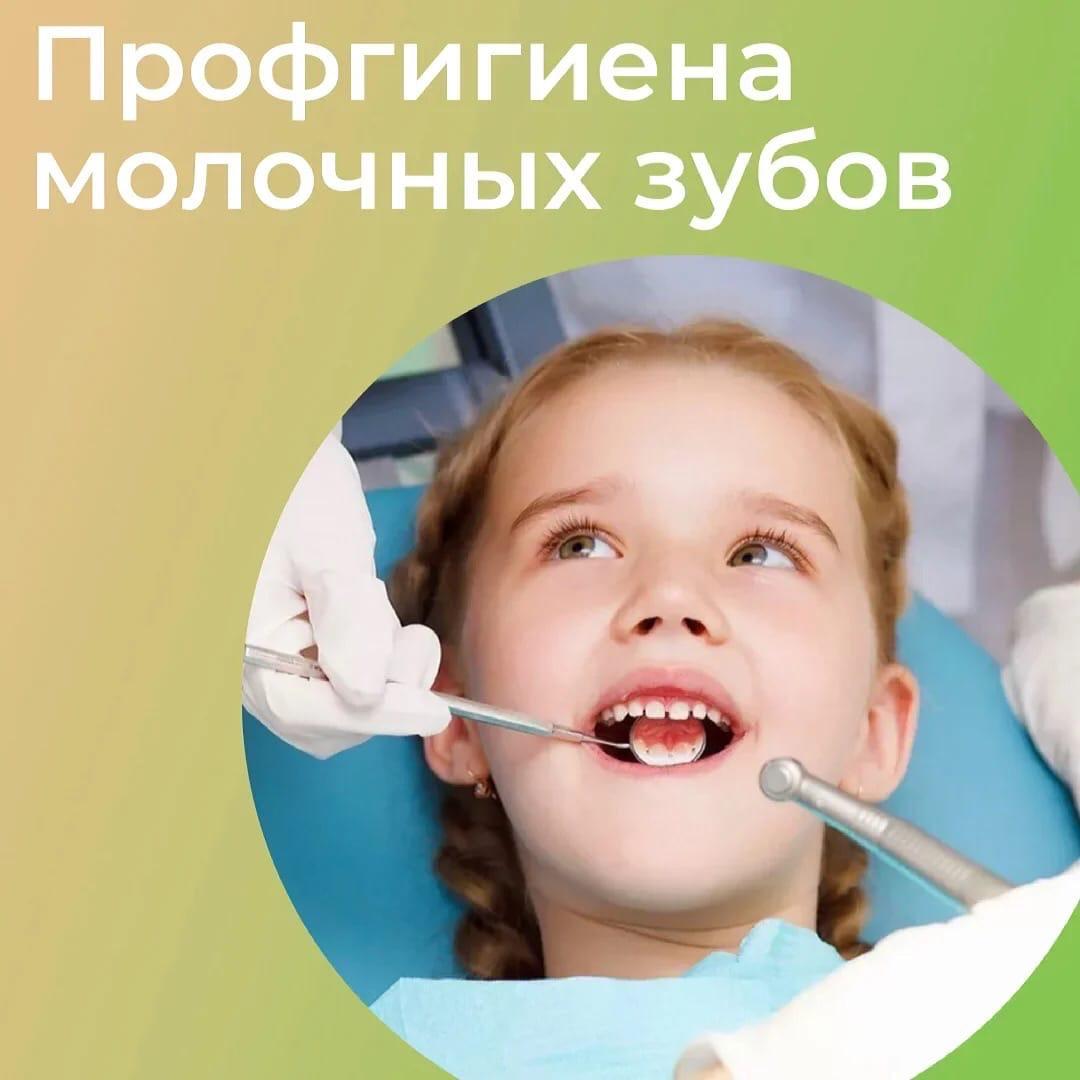 Молочным зубкам тоже нужна профгигиена? Но зачем?