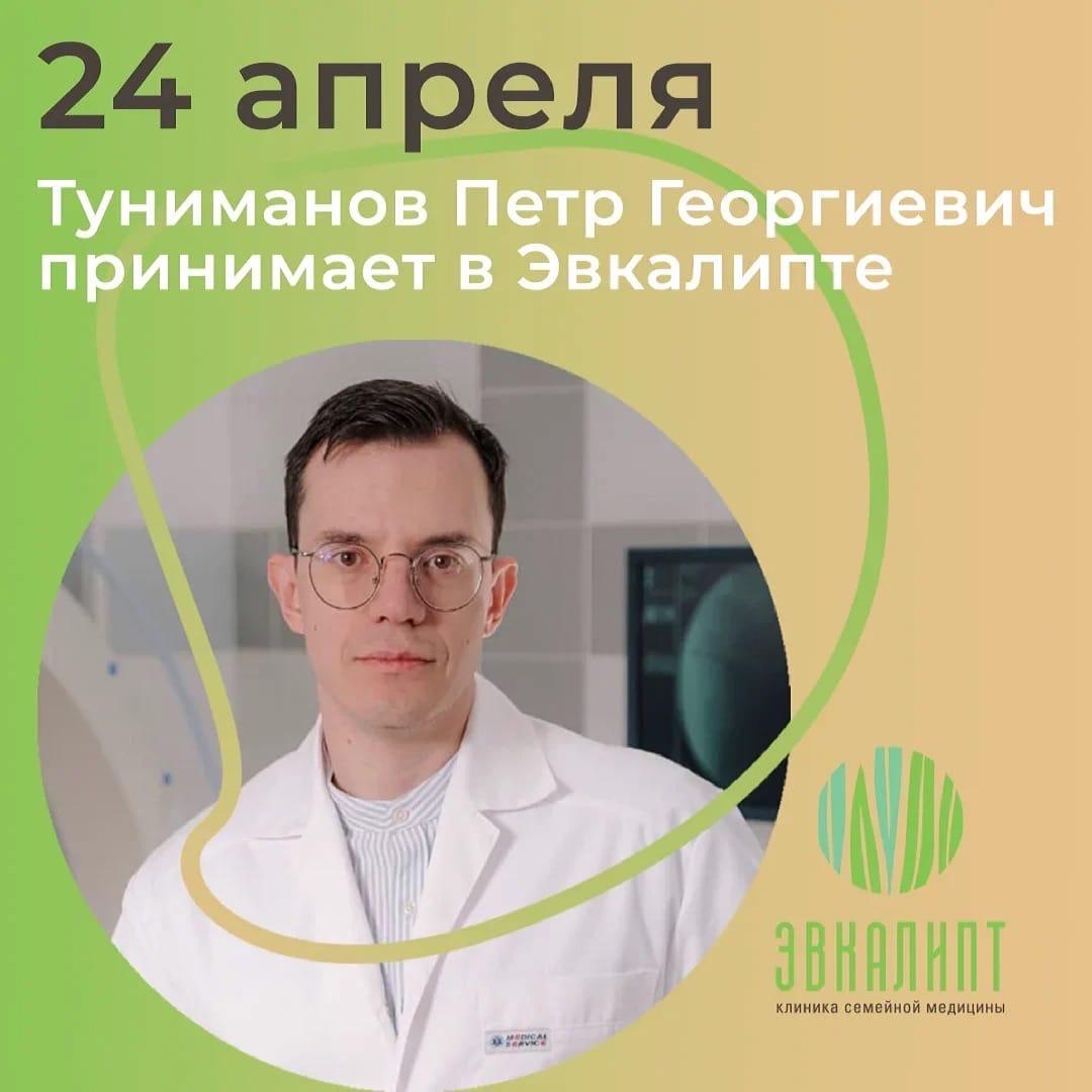 24 и 25 апреля избавьтесь от боли в спине с командой нейрохирургов из Израиля