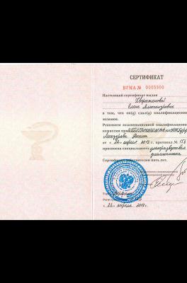 Хворостянова Елена Александровна