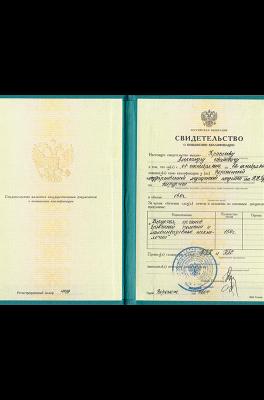 Красиков Александр Иванович