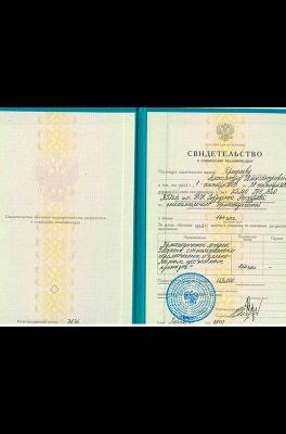Ерофеев Александр Александрович