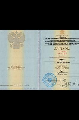 Рябинин Станислав Викторович