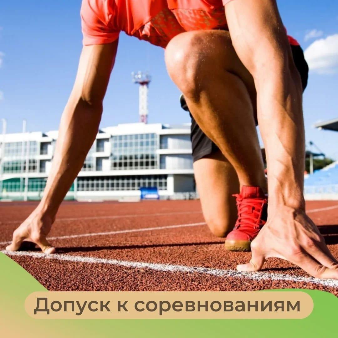 Допуск к соревнованиям в клинике спортивной медицины «Эвкалипт»
