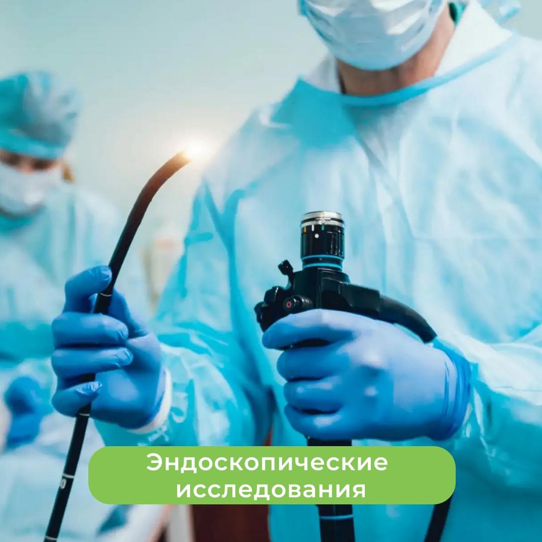 Эндоскопические исследования в нашей клинике