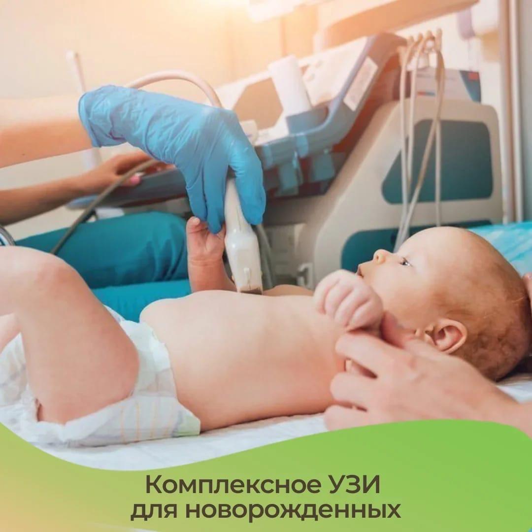 Комплексное УЗИ новорождённого