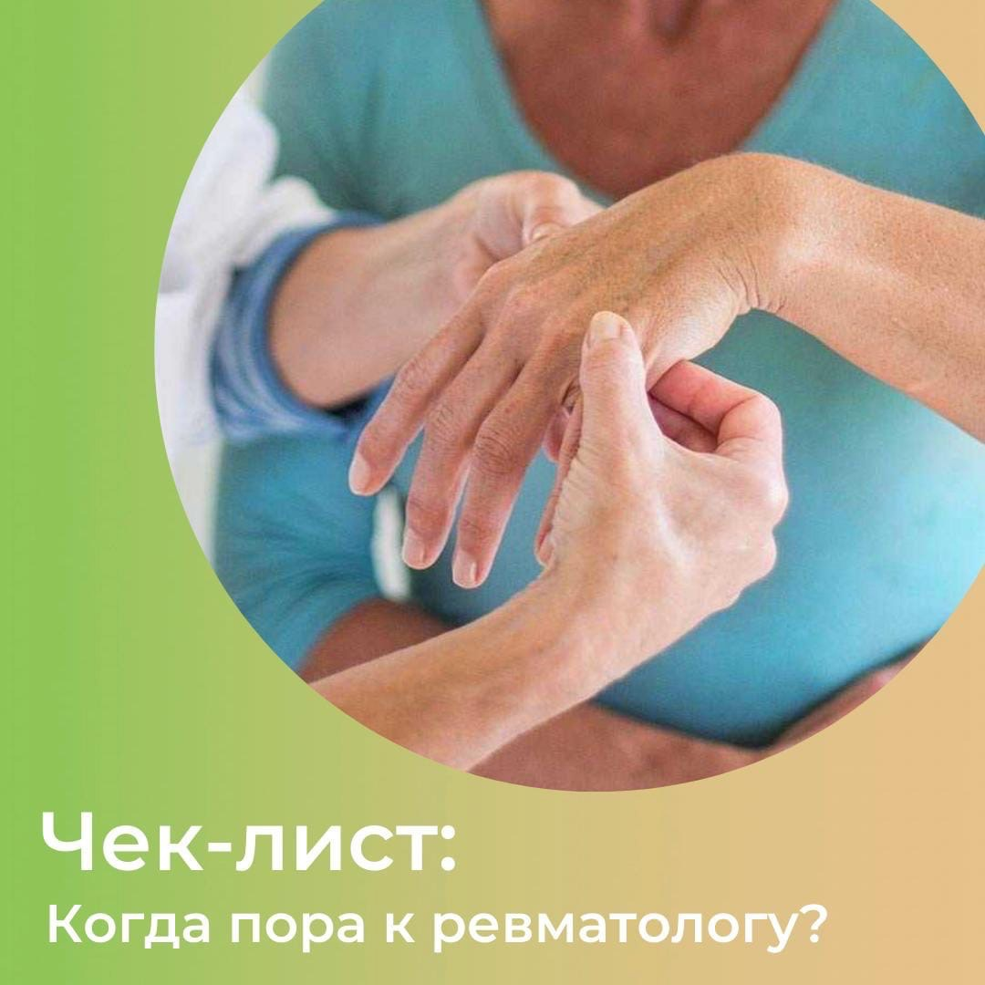 Чек-лист: как понять, что пора к ревматологу?