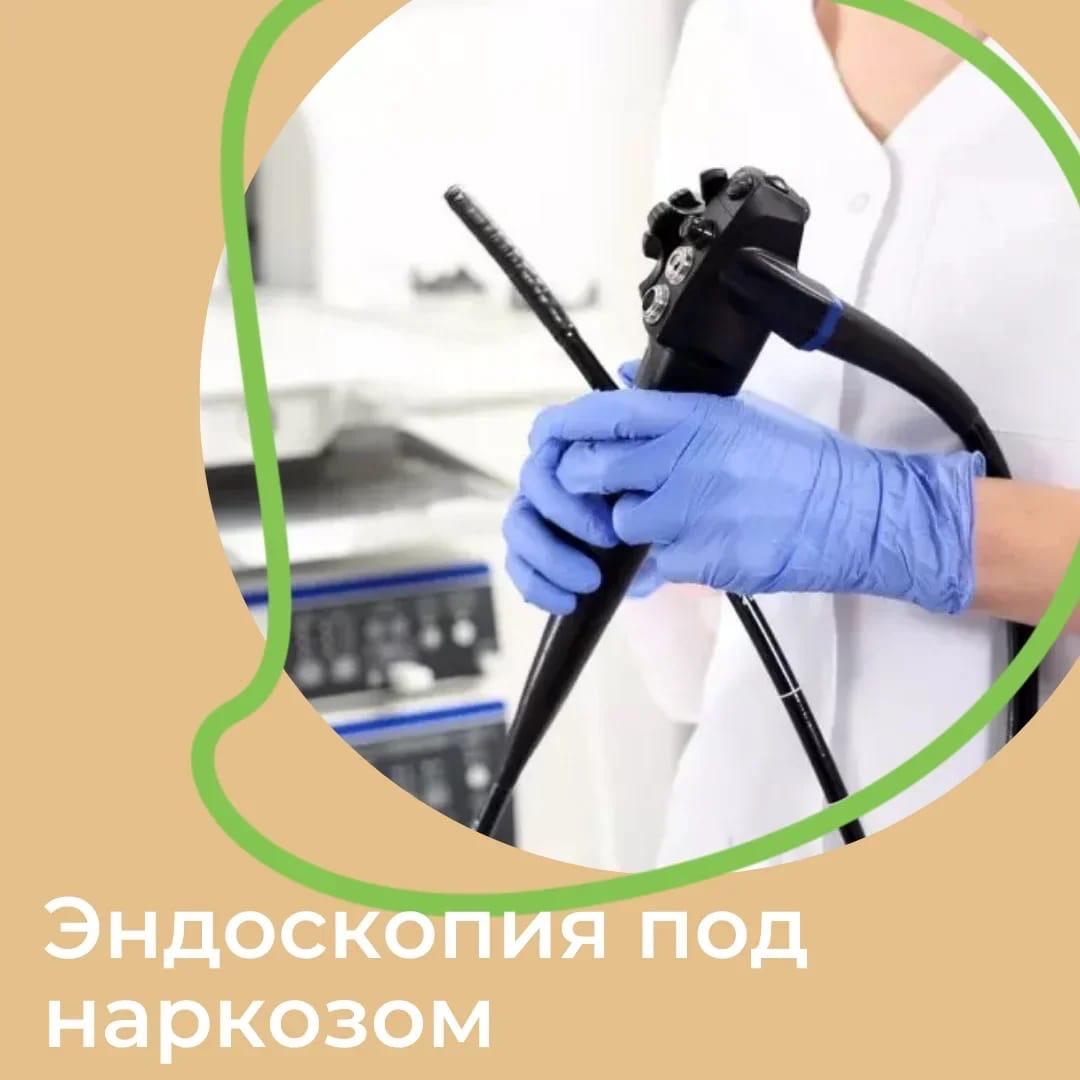 Эндоскопиия под наркозом