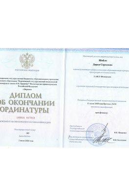 Кульнева Дарья Сергеевна