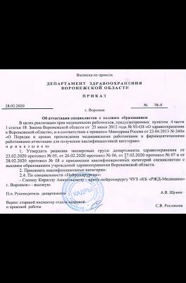 Сапин Кирилл Анатольевич
