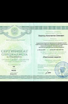 Лакатош Константин Олегович