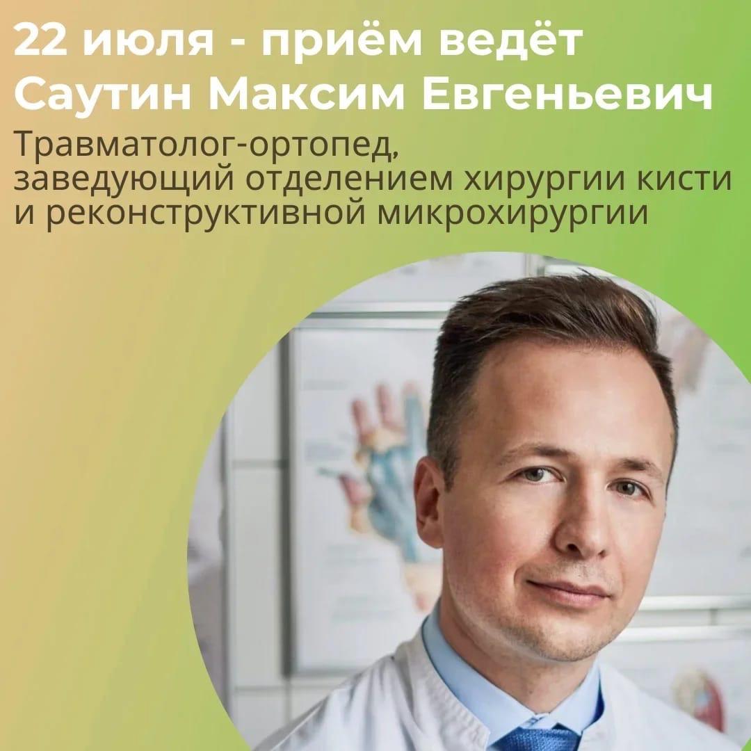 22 июля приём ведёт Саутин Максим Евгеньевич