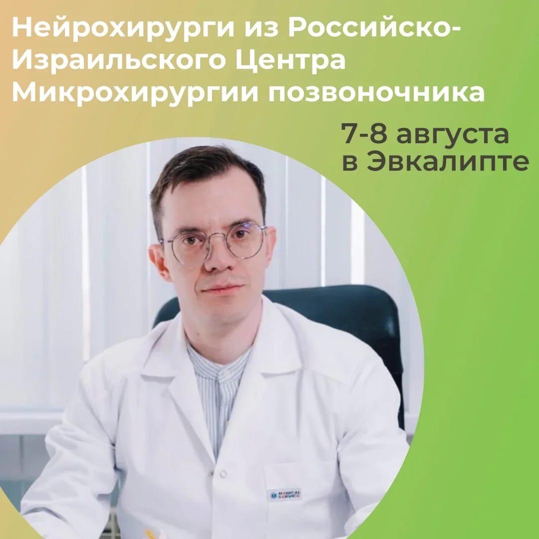 7-8 августа консультируют нейрохирурги из Российско-Израильского Центра Микрохирургии позвоночника