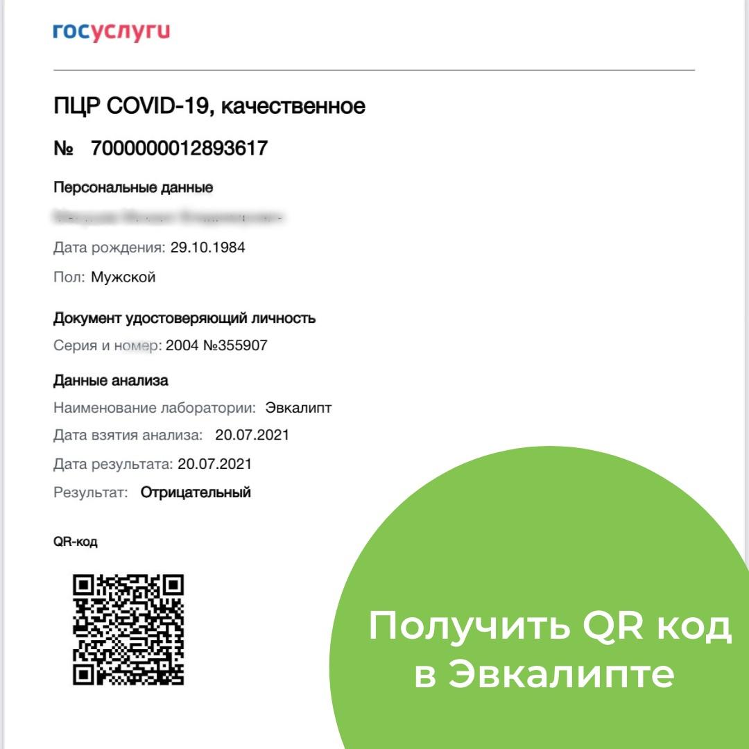 QR-код после сдачи ПЦР в «Эвкалипте»!