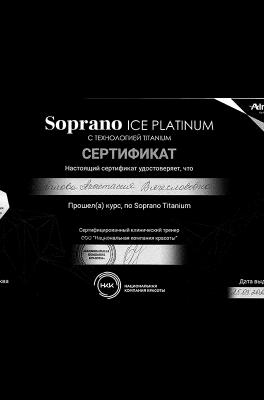 Коновалова Анастасия Вячеславовна