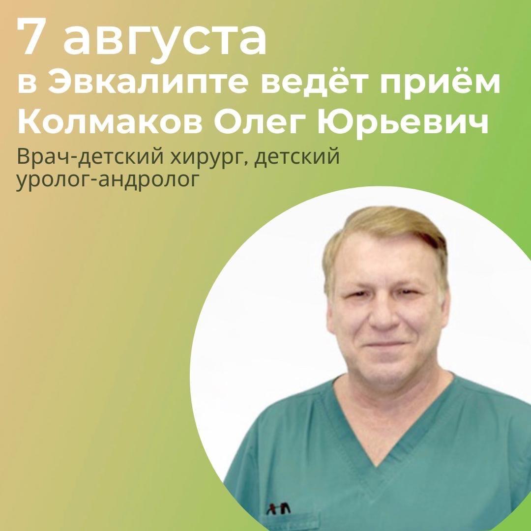 7 августа в «Эвкалипте» будет вести прием Колмаков Олег Юрьевич