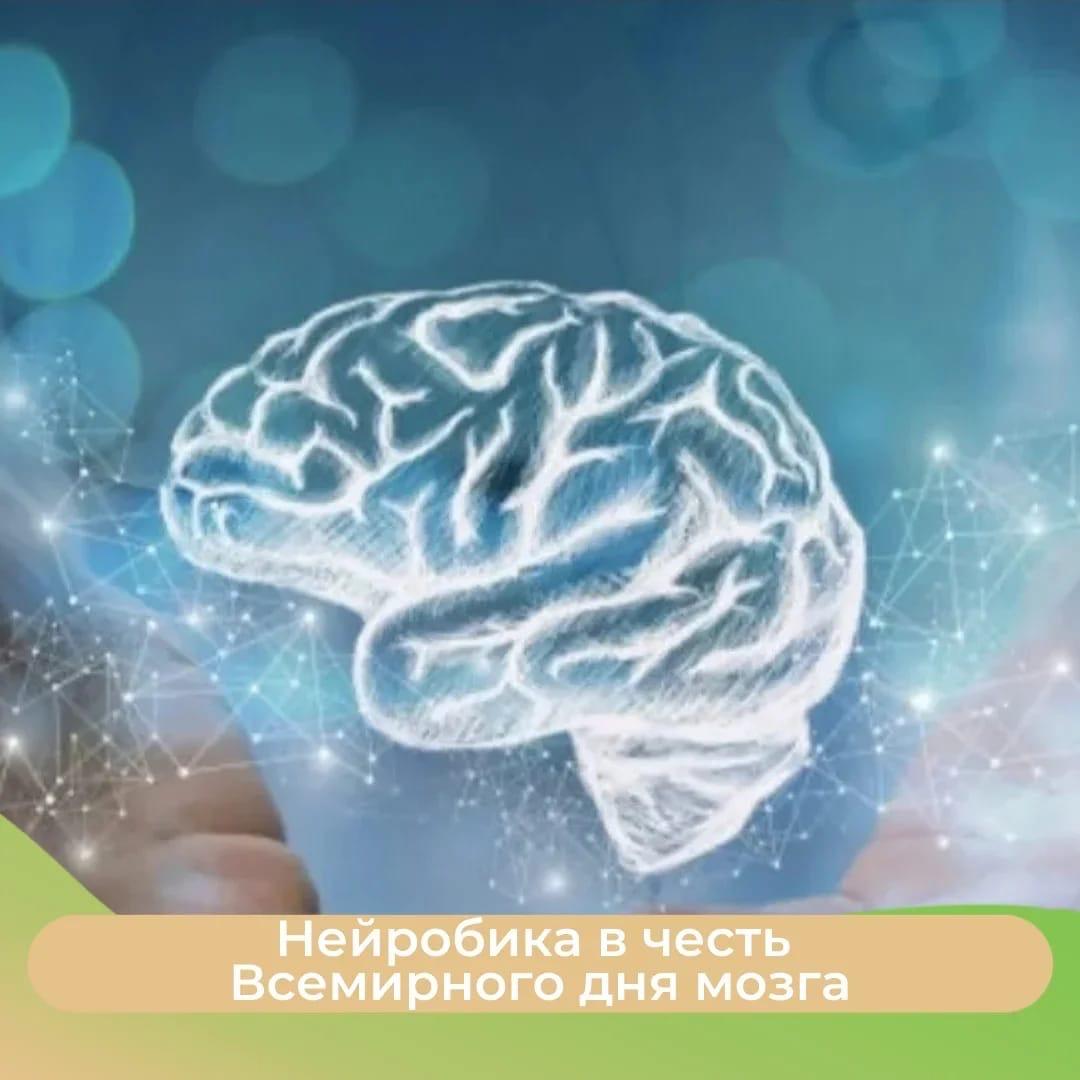 22 июля отмечается Всемирный день мозга
