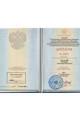 Муковнин Александр Васильевич