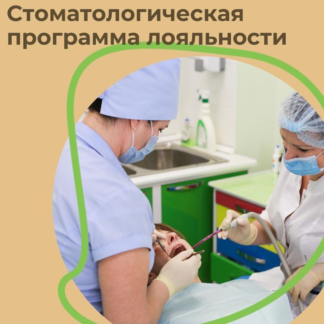 Стоматологическая программа лояльности