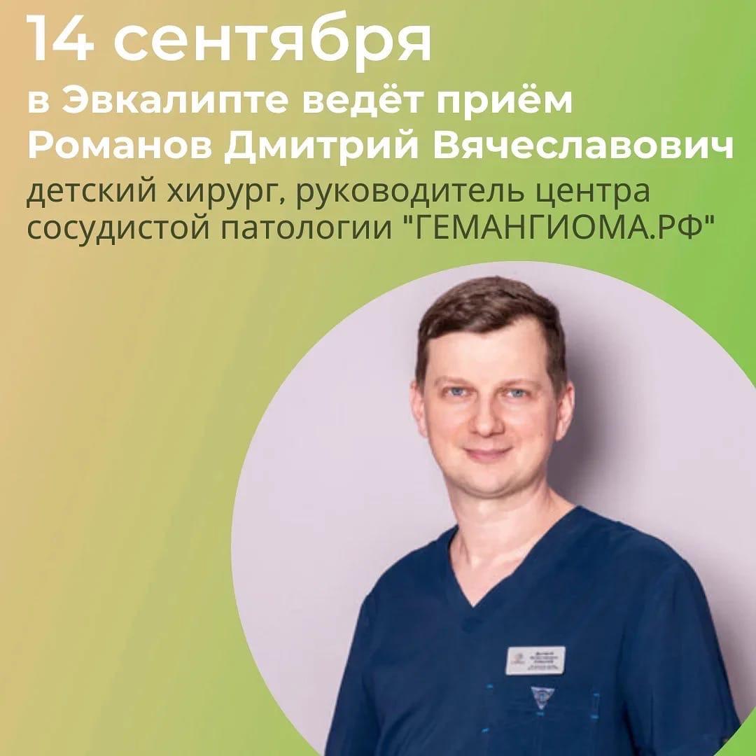 14 сентября Романов Дмитрий Вячеславович ведёт прием в «Эвкалипте»!