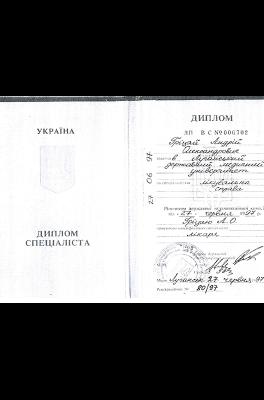 Грицай Андрей Александрович