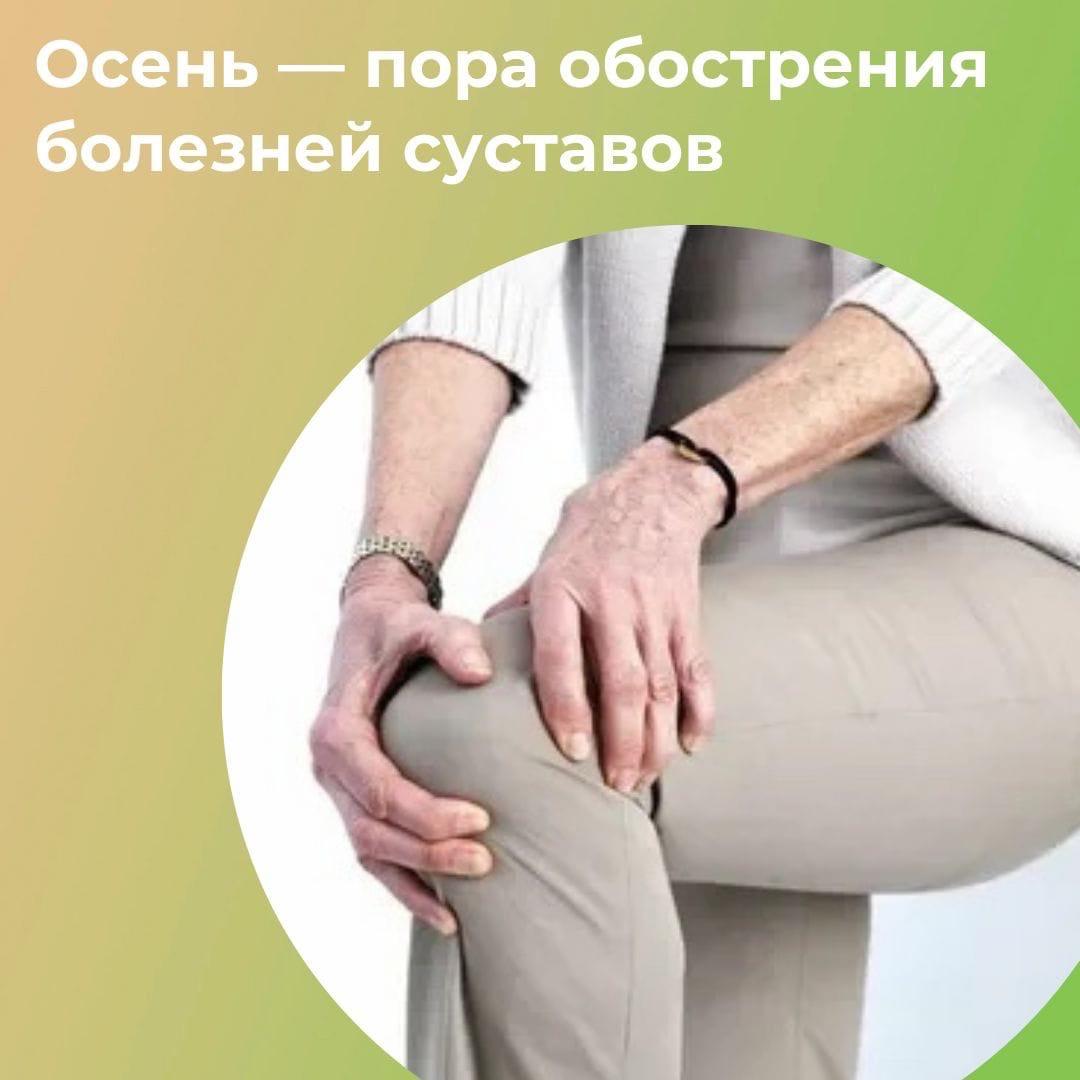 Осень — пора обострения болезней суставов
