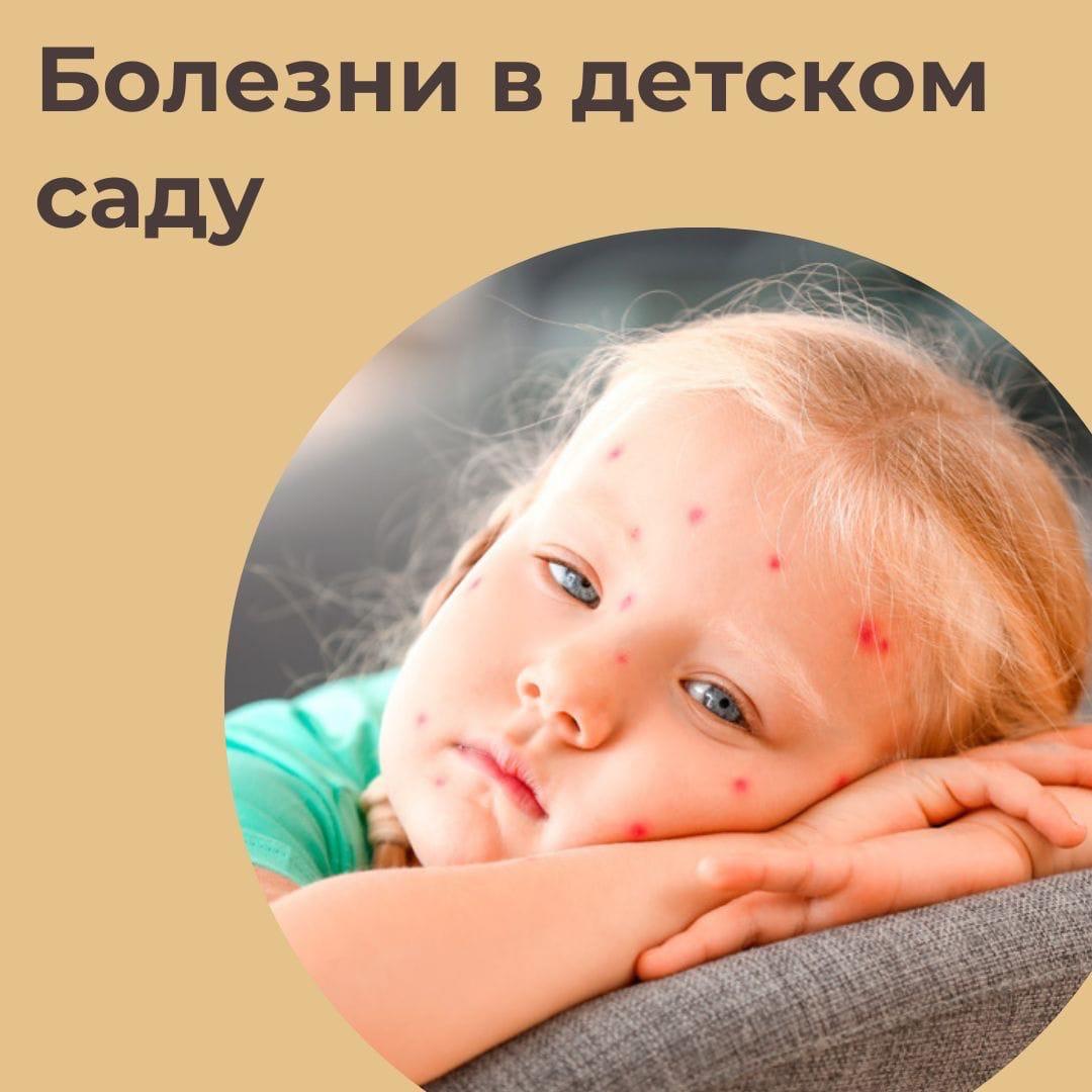 Какие болезни ребенок приносит из садика?